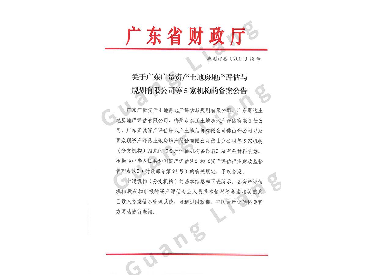 资产评估备案公告函