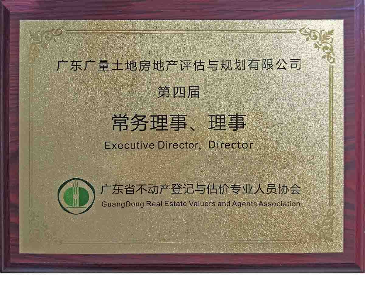 粤土协第四届常务理事、理事单位
