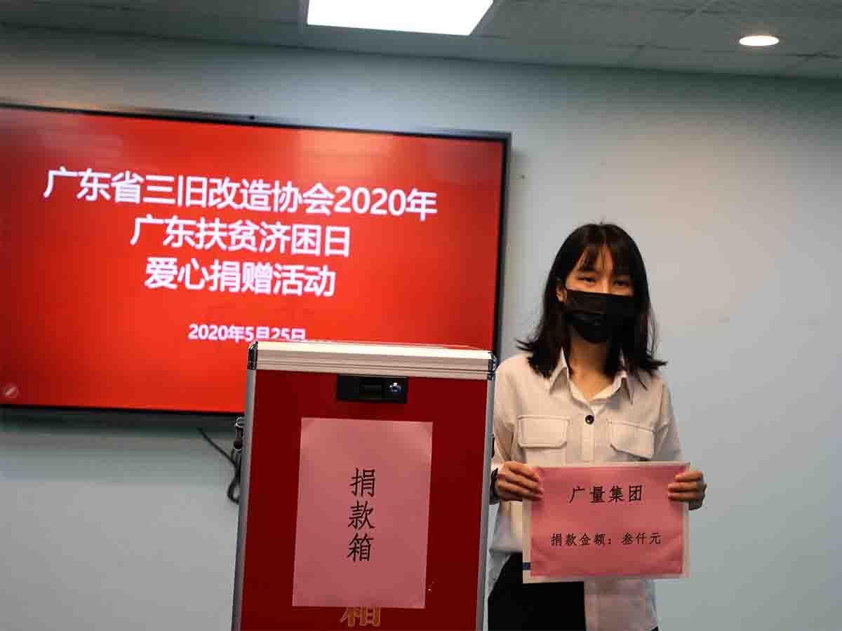 广东扶贫捐款