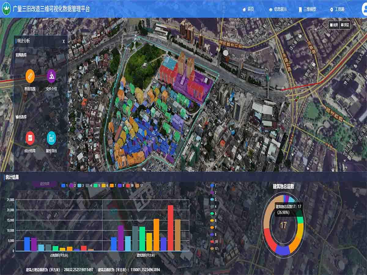 广量三旧改造三维可视化数据管理平台