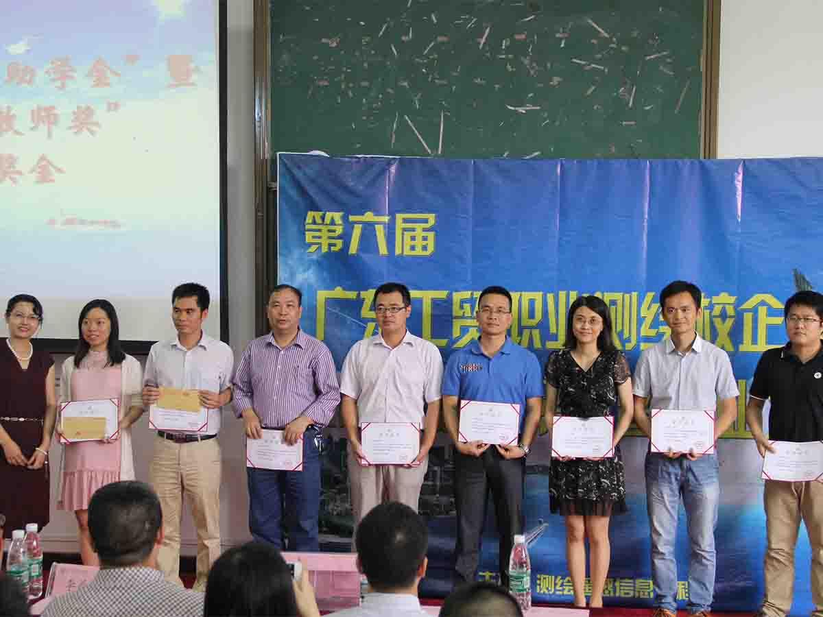 连续多年向广东工贸学院教师颁发奖教助学金