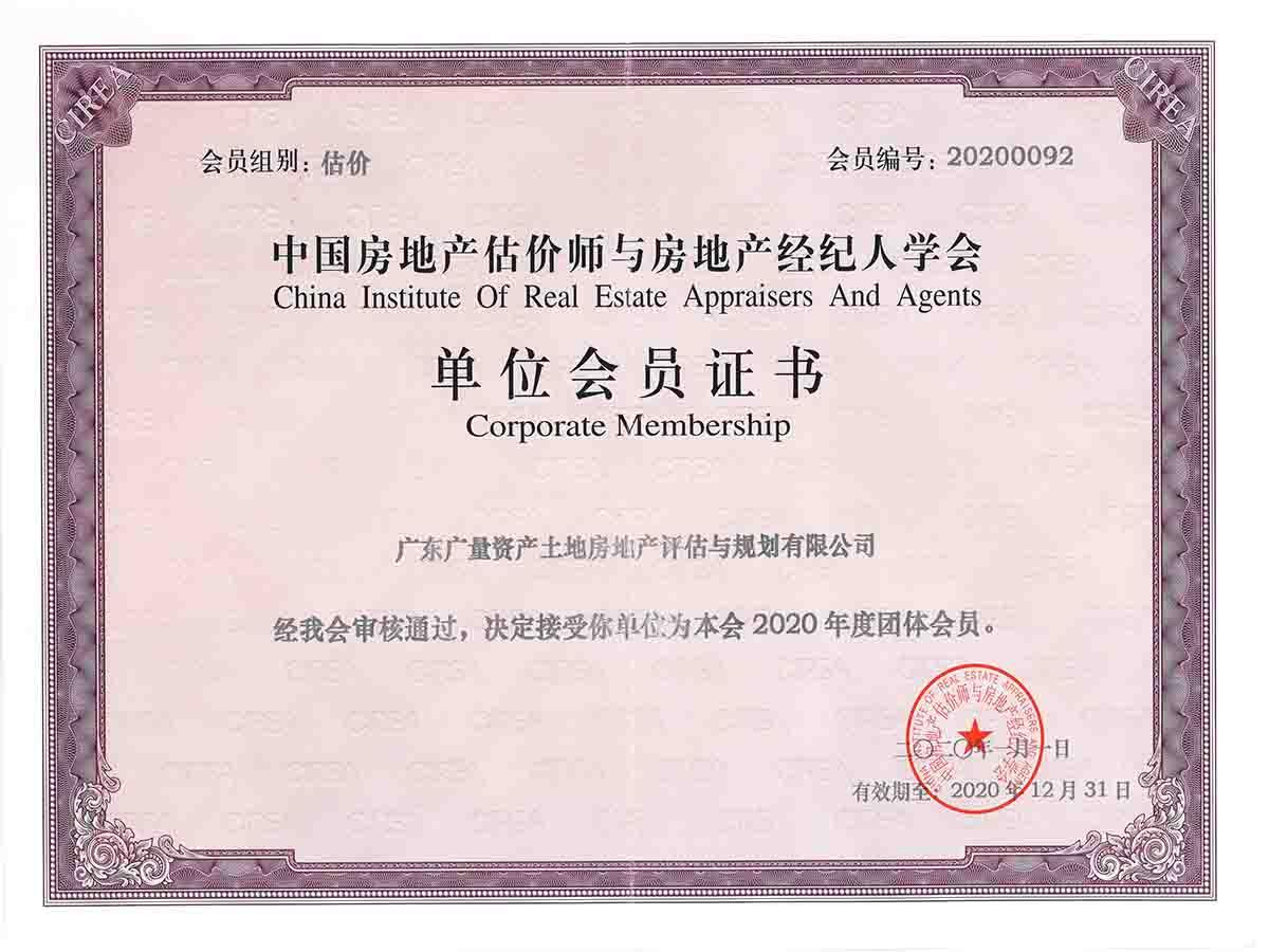 中国房地产估价师与房地产经纪人协会单位团体会员