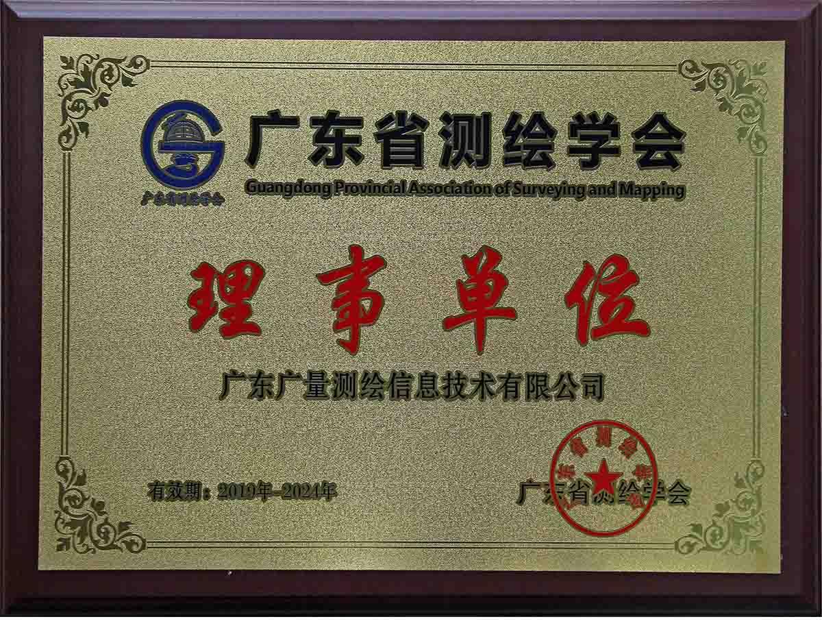 广东省测绘学会理事单位