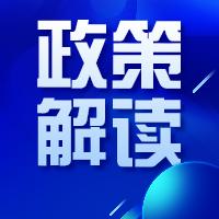 政策解读丨一图读懂中共广东省委 广东省人民政府《关于建立国土空间规划体系并监督实施的若干措施》