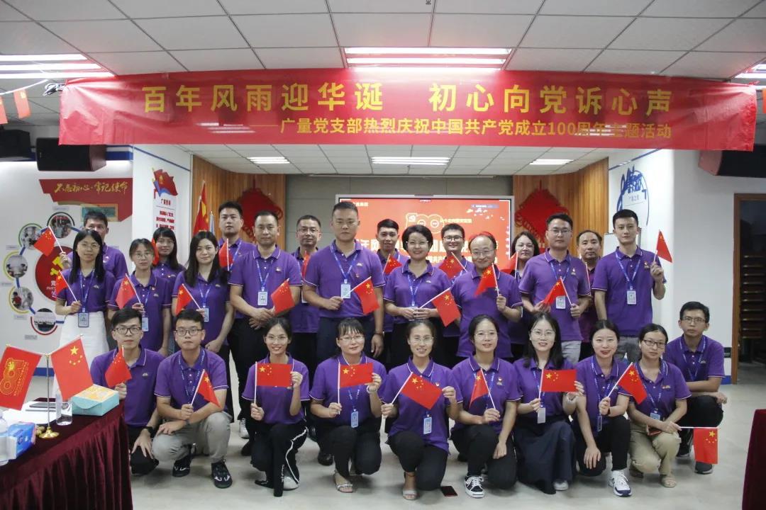 广量党支部热烈庆祝中国共产党成立100周年