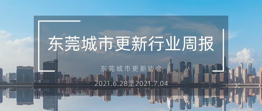 转载|东莞城市更新行业周报