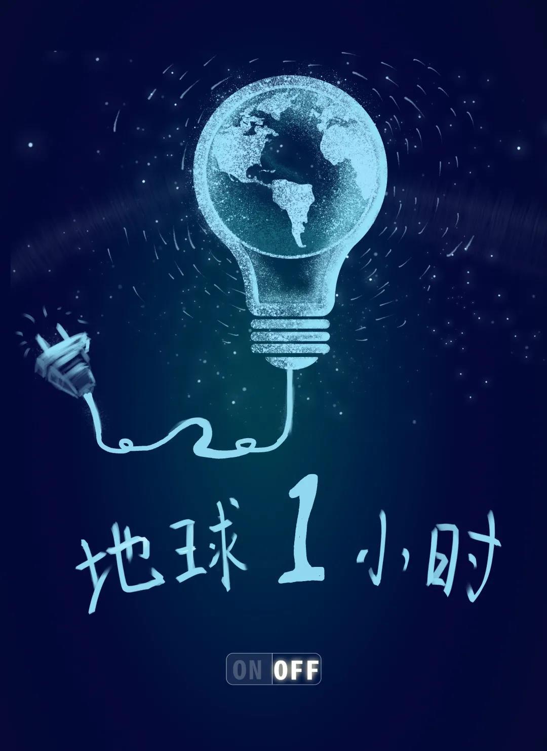 量圈儿NO.31|地球一小时,除了关灯我们还能做什么?