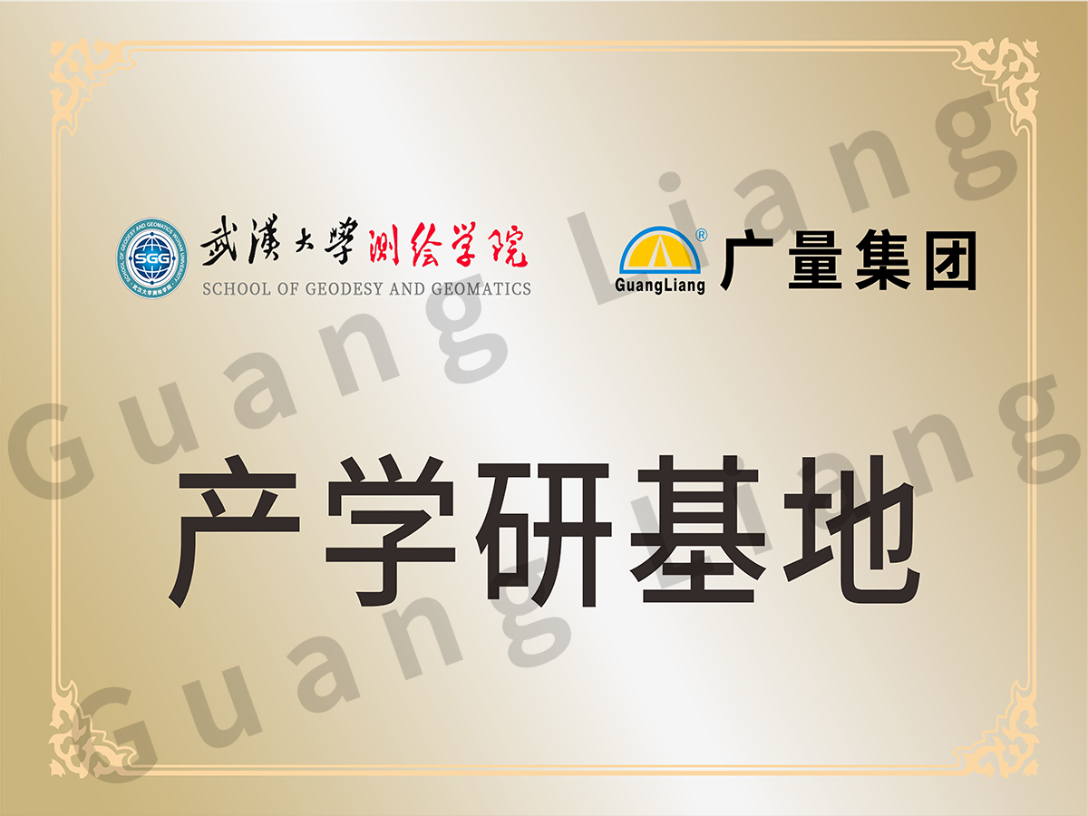 武汉大学测绘学院产学研基地