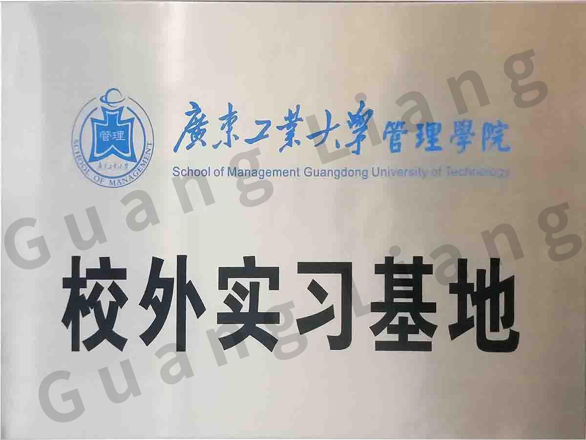 广东工业大学管理学院校外实习基地