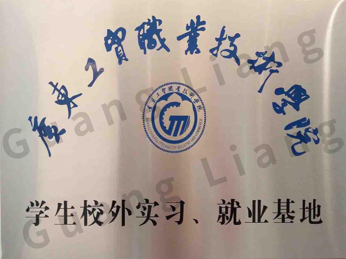 广东工贸职业技术学院学生校外实习、就业基地