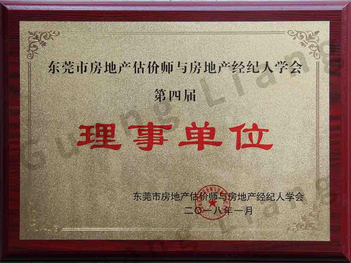 东莞市房地产估价师与房地产经纪人学会第四届理事单位