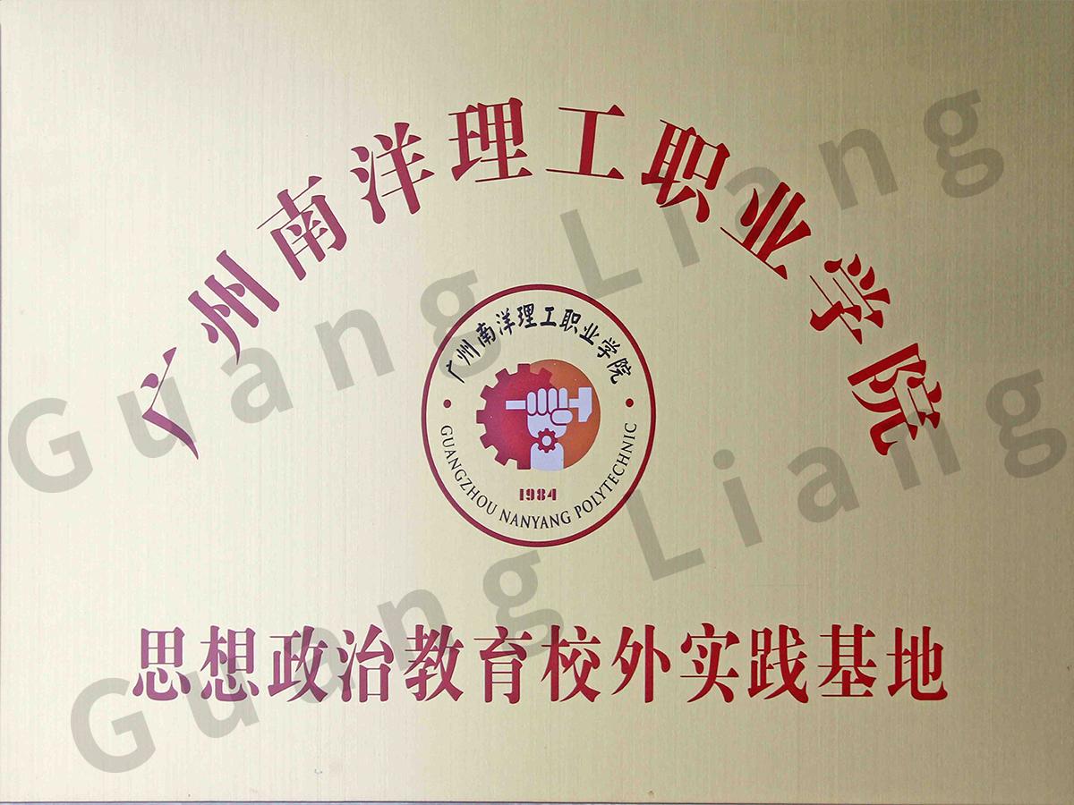 广州南洋理工职业学院思想政治教育校外实践基地