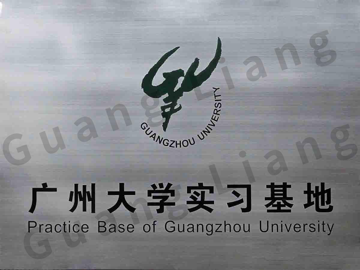 广州大学实习基地