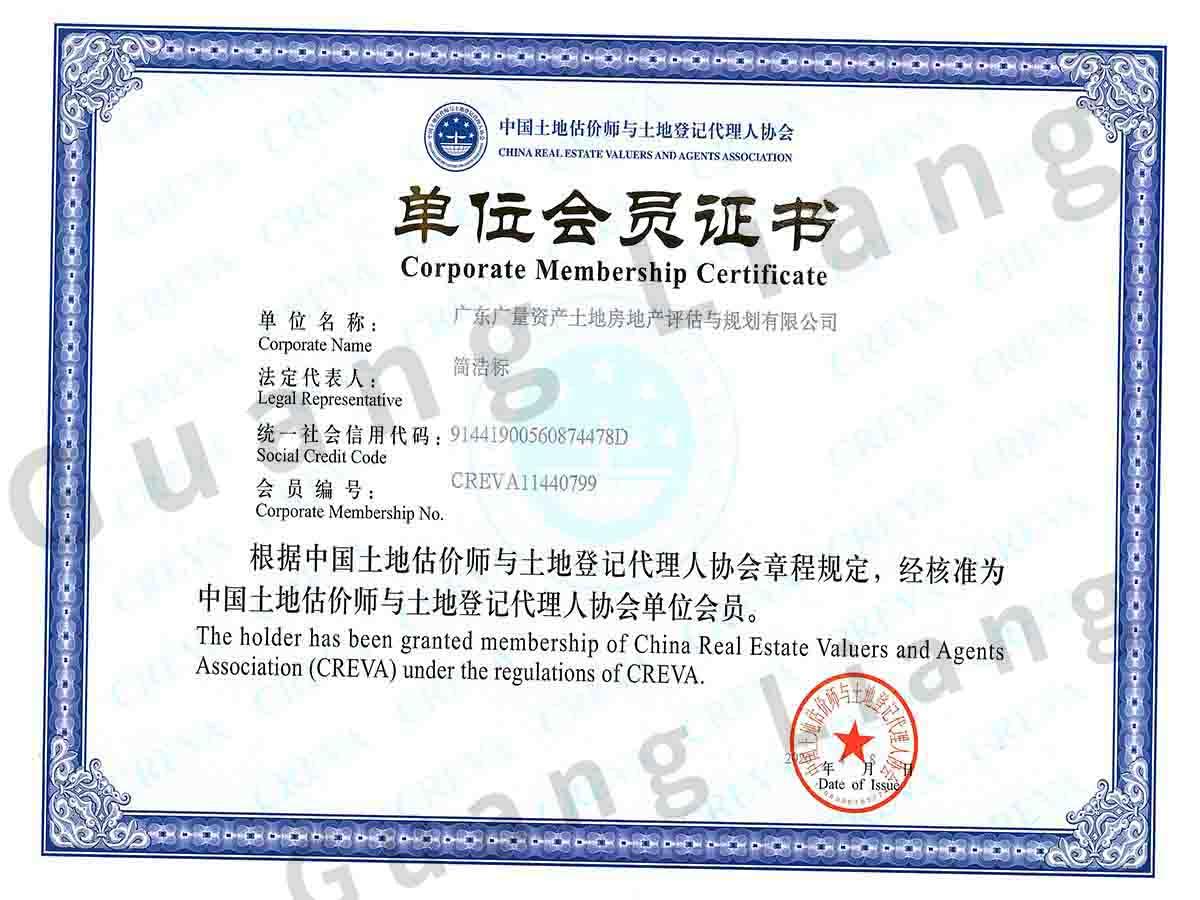 中国土地估价师与土地登记代理人协会单位会员