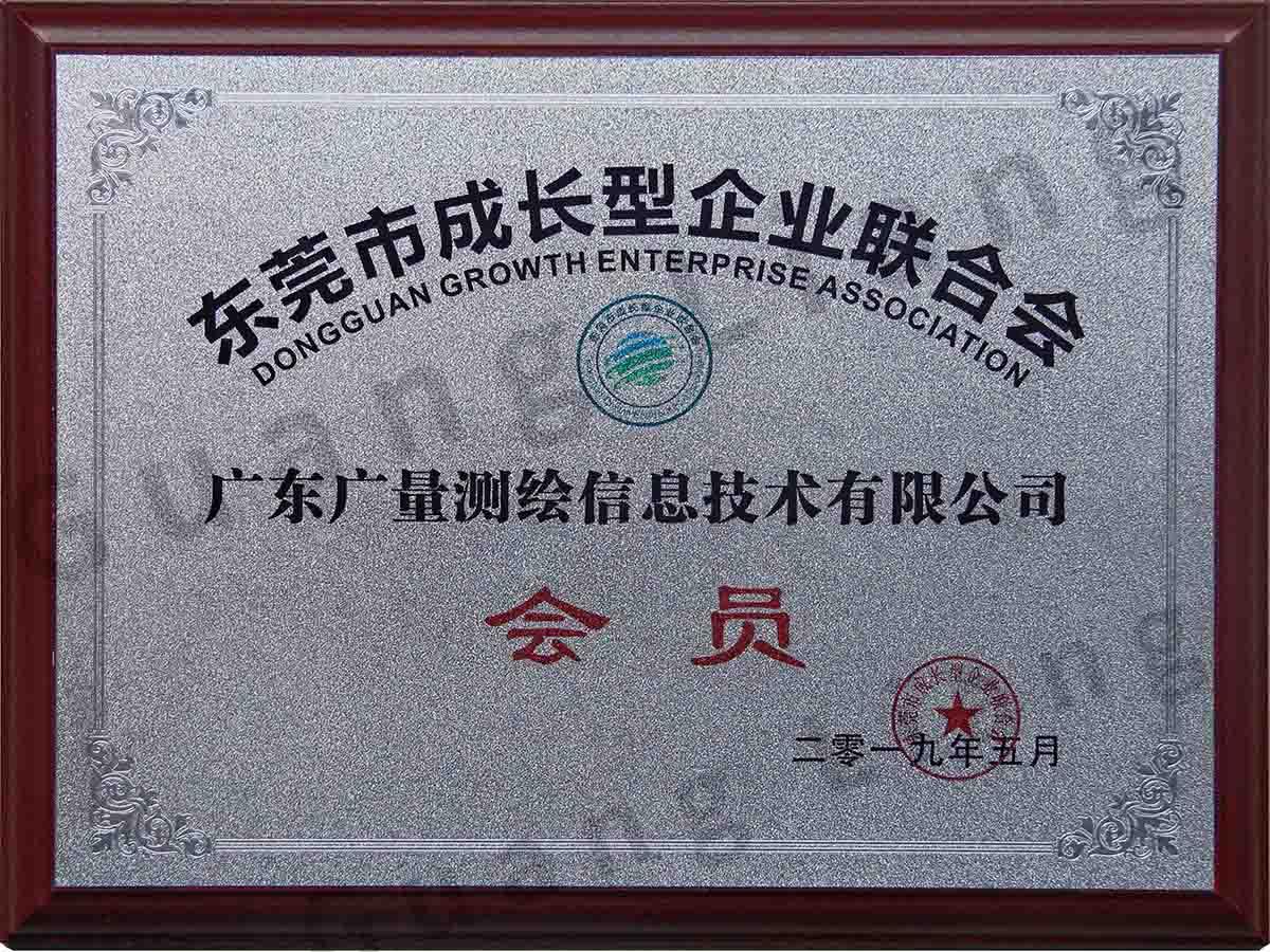 东莞市成长型企业联合会会员