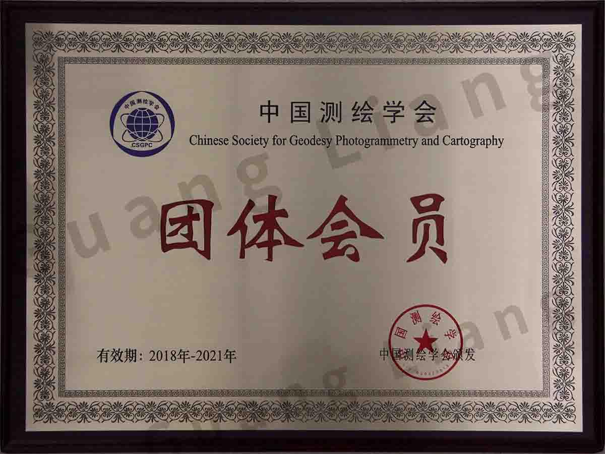 中国测绘学会团体会员