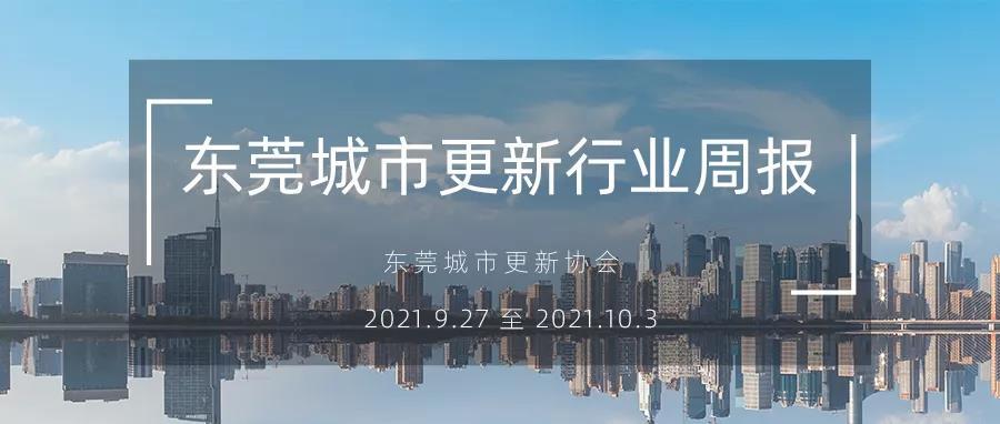 转载 东莞城市更新行业周报(2021.9.27 至 2021.10.3)